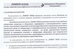 LABKO_POLICY-1